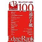 10人のブロガーが綴る100通の手紙: ~Edge Rankの中の人の頭の中〜
