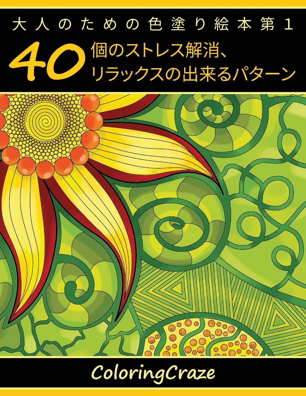 大人のための色&#22: 40個のストレ&#12 ... (Japanese Edition) pdf