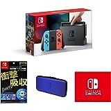 【Amazon.co.jp限定】【液晶保護フィルム多機能付き(任天堂ライセンス商品)】Nintendo Switch Joy-Con(L) ネオンブルー/(R) ネオンレッド+専用スマートポーチ(EVA)ブルー+マイクロファイバークロス
