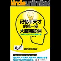 记忆天才的第一堂大脑训练课(大脑潜能开发手册,实用、简单、有效。激发大脑,绘制思维导图,掌握记忆技巧,建立良好用脑习惯)