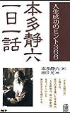 人生成功のヒント366 本多静六一日一話 (PHPハンドブックシリーズ)