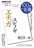 NHK 100分 de 名著 スピノザ 『エチカ』 2018年 12月 [雑誌] (NHKテキスト)