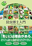 昆虫博士入門 (全農教・観察と発見シリーズ)