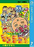 花さか天使テンテンくん 7 (ジャンプコミックスDIGITAL)