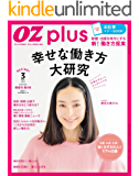 OZplus (オズプラス) 2015年 03月号 [雑誌]