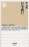 日本銀行 (ちくま新書)
