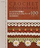 はじめてのかぎ針編みかんたんエジング&ブレード100―長さ自由自在! (アサヒオリジナル 222)