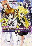 ORIGINAL CHRONICLE 魔法少女リリカルなのはThe 1st (3) (カドカワコミックス・エース)