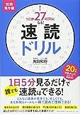 1日が27時間になる! 速読ドリル 短期集中編