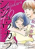 シジュウカラ 分冊版 : 14 (ジュールコミックス)