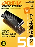 [特集 PC快適化テク50] DOS/V POWER REPORT 2019年4月号