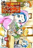 ちぃちゃんのおしながき繁盛記 ③ (バンブーコミックス)