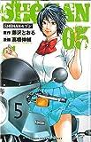 SHONANセブン(5)(少年チャンピオン・コミックス)