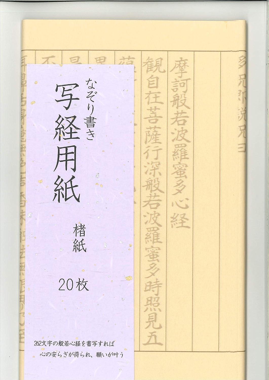 20 hojas papel de calco y Sutras corazón Sutra (importación de ...