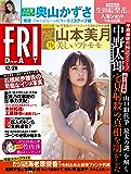 FRIDAY (フライデー) 2018年12月28日号 [雑誌] FRIDAY