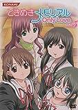 ときめきメモリアル OnlyLove DVD Vol.5