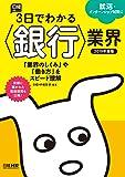 3日でわかる<銀行>業界 2019年度版 (日経就職シリーズ)