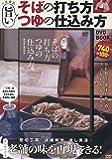一茶庵流 旨いそばの打ち方 つゆの仕込み方DVD BOOK (宝島社DVD BOOKシリーズ)