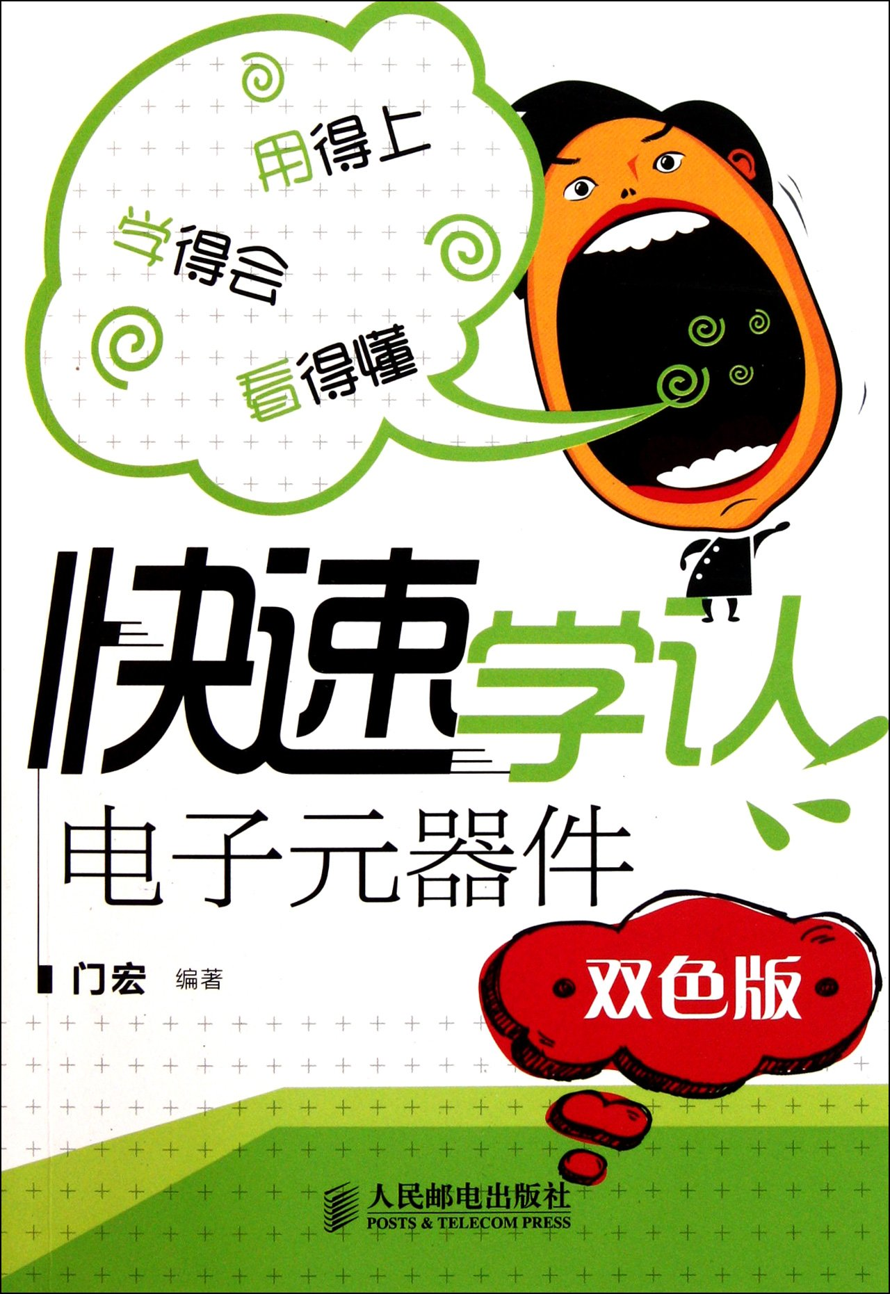 Speed Recognizing the Electronic Components(Color Version)(Color Printing) (Chinese Edition) pdf epub