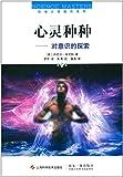 心灵种种:对意识的探索(第2版)