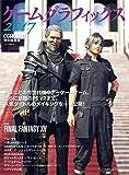 ゲームグラフィックス 2017 CGWORLD特別編集版