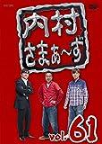 内村さまぁ~ず vol.61 [DVD]