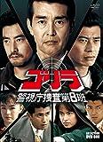ゴリラ・警視庁捜査第8班 セレクション BOX [DVD]