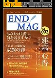 エンディングマガジン Vol.002 ENDMAG