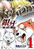 銀牙~THE LAST WARS~(4) (ニチブンコミックス)