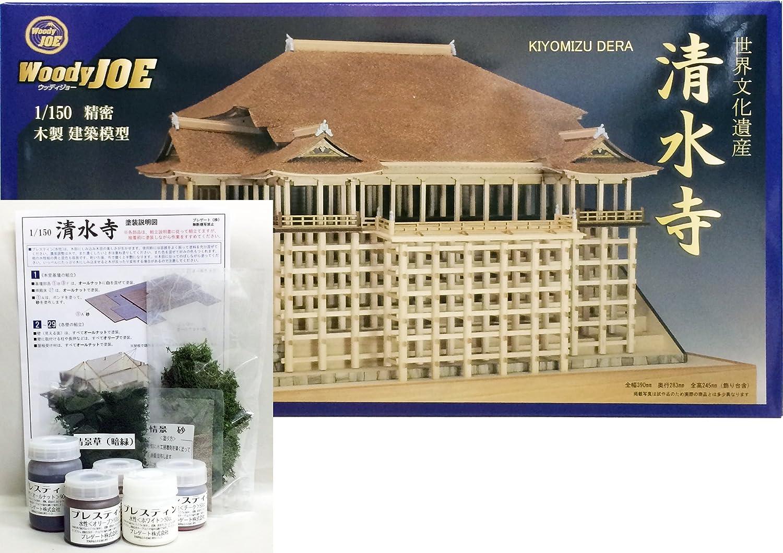 ウッディジョー/木製建築模型 1/150清水寺キット+ジオラマ塗料セット B01N7BNIDE