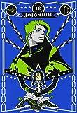 JOJONIUM 12 ジョジョの奇妙な冒険 [函装版] (愛蔵版コミックス)