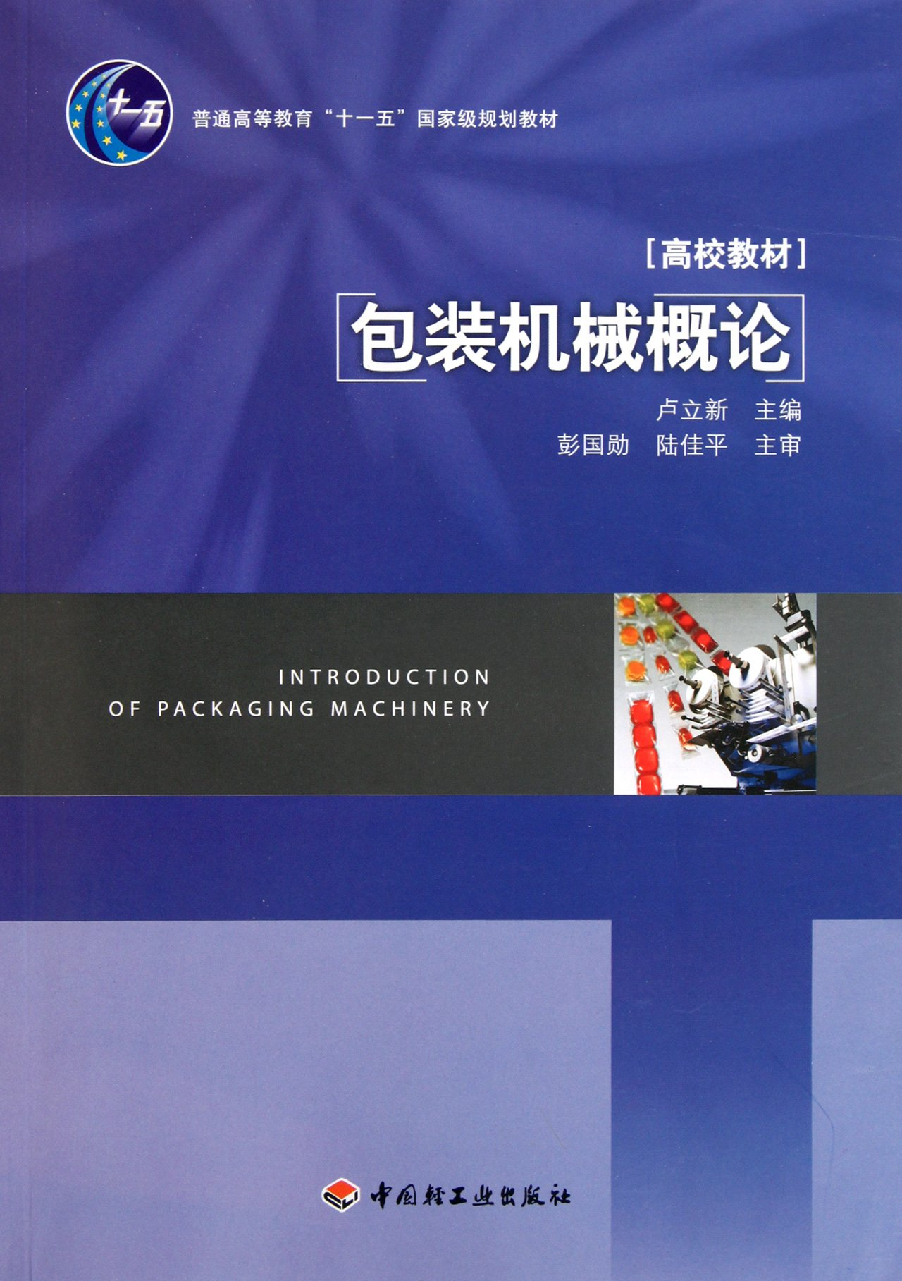 Introduction to Packaging Machinery (The 11 th Five-Year Plan National Planning Textbooks for Higher Education) (Chinese Edition) pdf