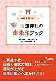 神様と縁結び 東京&関東 開運神社の御朱印ブック (ブルーガイド)