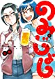 のみじょし 4 (バンブーコミックス)