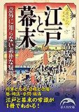 江戸と幕末 意外に知らない素朴な疑問 (新人物文庫)