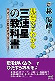 基礎からわかる 三連星の教科書 (囲碁人ブックス)