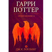 Гарри Поттер и орден феникса (Harry Potter and the Order of the Phoenix) (Гарри Поттер (Harry Potter) Book 5) (Russian… book cover