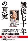 戦後七十年の真実 (扶桑社文庫)