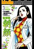 監察医朝顔3