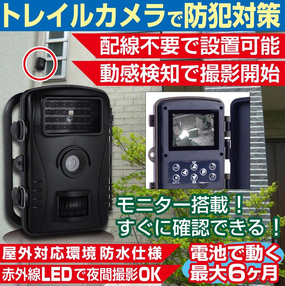 【6月待機】防犯カメラ防水、赤外線LED,赤外探知防犯カメラ(電池稼働で電源不要) B00KOBQ15S  LCD付
