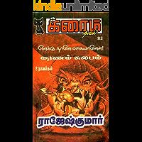 எனக்கு நானே பகையானேன் and மரணம் சுலபம் (க்ரைம் நாவல்) (Tamil Edition)