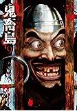 鬼畜島 9 (LINEコミックス)