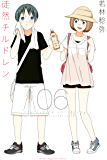徒然チルドレン(6) (週刊少年マガジンコミックス)