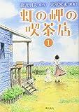 虹の岬の喫茶店(希望コミックス)