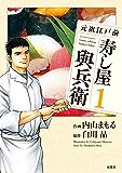 元祖江戸前 寿し屋與兵衛 : 1 (アクションコミックス)