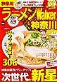 ラーメンWalker神奈川2017 ラーメンウォーカームック