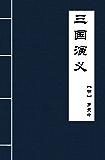 三国演义 (古典名著普及文库)