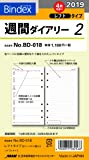 能率 バインデックス 手帳 リフィル 2019年 4月始まり ウィークリー レフト バイブル BD018