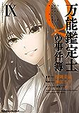 万能鑑定士Qの事件簿 IX (角川コミックス・エース)