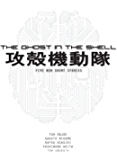 The Ghost in the Shell (English Edition)